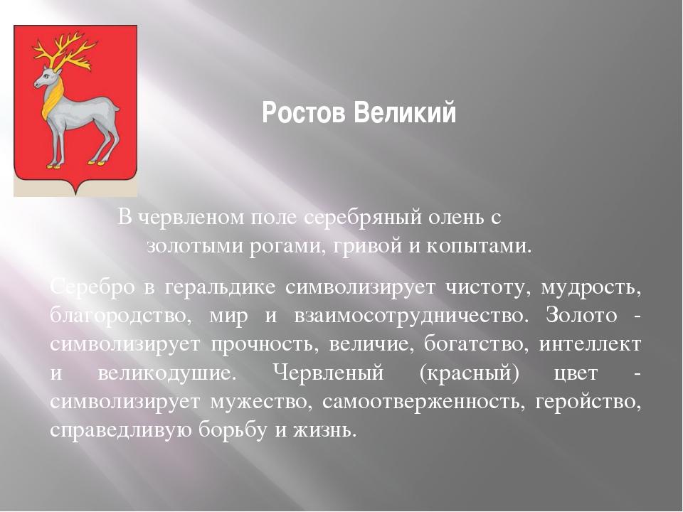 Ростов Великий В червленом поле серебряный олень с золотыми рогами, гривой и...