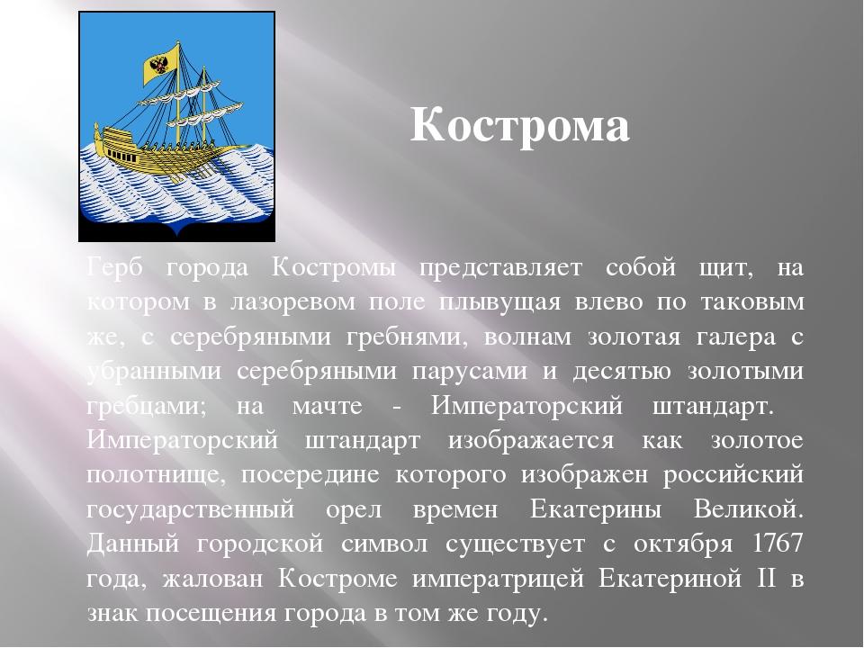Кострома Герб города Костромы представляет собой щит, на котором в лазоревом...