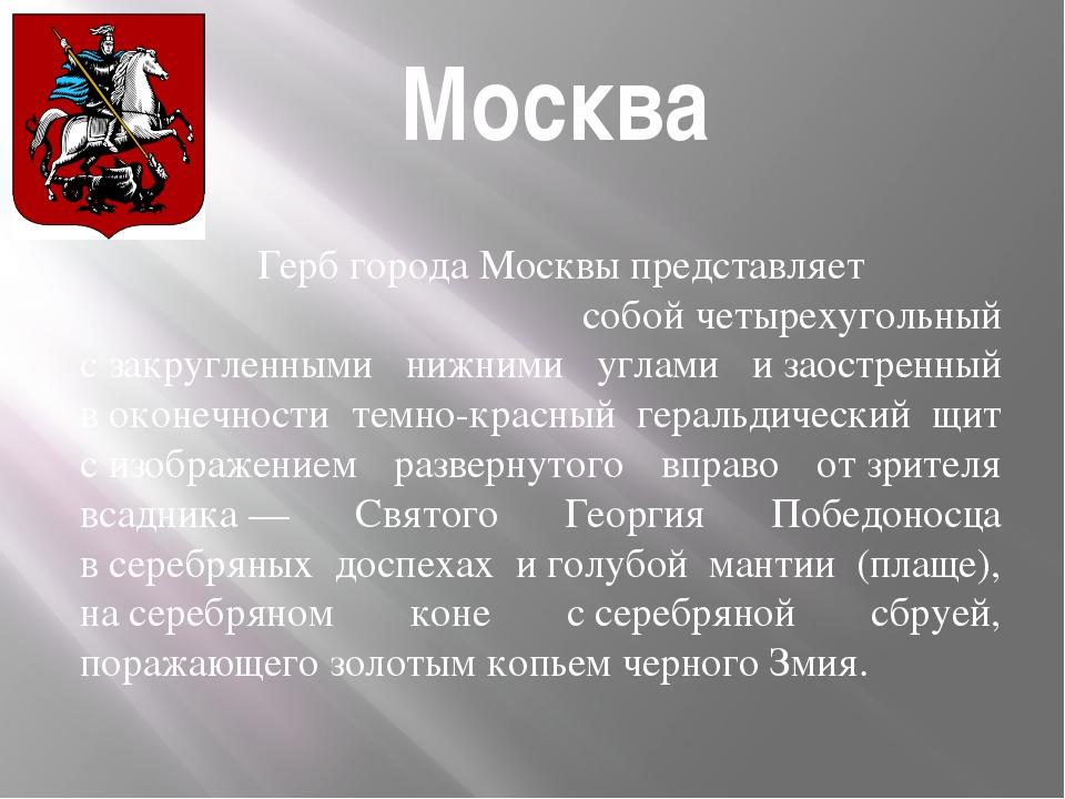 Москва Герб города Москвы представляет собой четырехугольный сзакругленными...