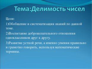 Цели: 1)Обобщение и систематизация знаний по данной теме. 2)Воспитание доброж