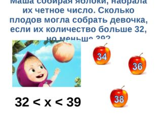 Маша собирая яблоки, набрала их четное число. Сколько плодов могла собрать де