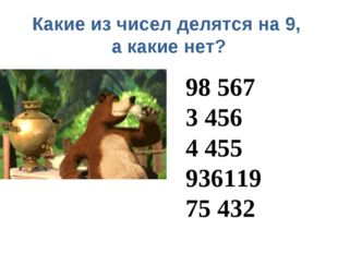 Какие из чисел делятся на 9, а какие нет? 98 567 3 456 4 455 936119 75 432