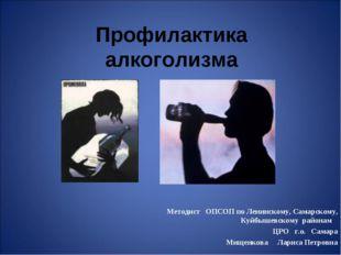 Профилактика алкоголизма Методист ОПСОП по Ленинскому, Самарскому, Куйбышевск