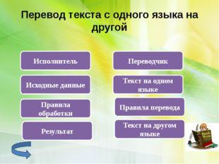 Систематизация - разделение на группы по некоторым признакам. Систематизирова