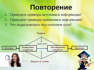 Приведите примеры источников информации! Приведите примеры приемников информа
