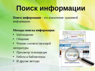Поиск информации-этоизвлечение хранимой информации. Методы поиска информац
