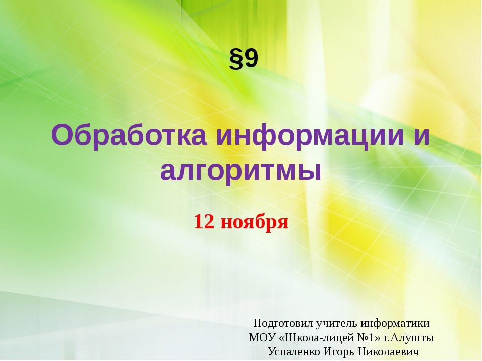Обработка информации и алгоритмы 12 ноября Подготовил учитель информатики МОУ...