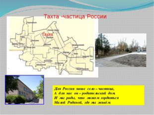 Тахта -частица России Тахта Для России наше село – частица, А для нас он – р