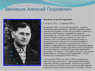 Зиновьев Алексей Георгиевич Зиновьев Алексей Георгиевич (15 марта 1913 г.- 23