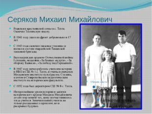 Серяков Михаил Михайлович Родился в крестьянской семье в с. Тахта. Окончил Та