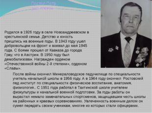 Постол Петр Дмитриевич Родился в 1926 году в селе Новоандреевском в крестьянс