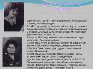 Витохина Таиссия Ивановна Целая жизнь Таисии Ивановны Витохиной (Макшицкой) –