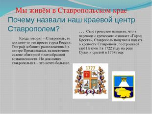 Почему назвали наш краевой центр Ставрополем? Когда говорят – Ставрополь, то