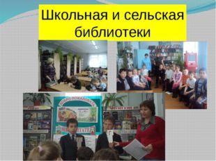 . Школьная и сельская библиотеки