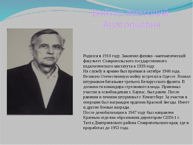 Вейтко Анатолий Анатольевич Родился в 1914 году. Закончил физико –математичес...