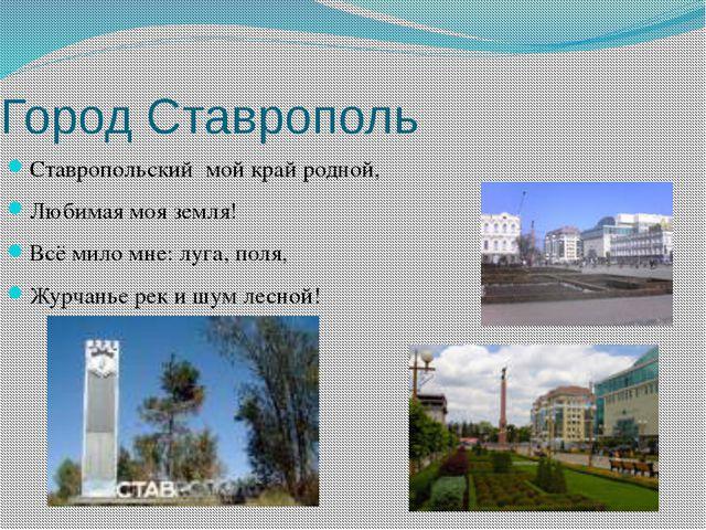 Город Ставрополь Ставропольский мой край родной, Любимая моя земля! Всё мило...