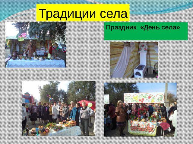 . Праздник «День села» Традиции села