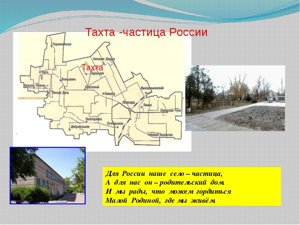 Тахта -частица России Тахта Для России наше село – частица, А для нас он – р...