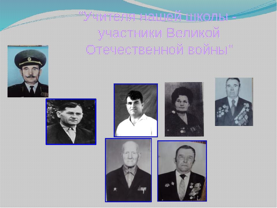 """""""Учителя нашей школы - участники Великой Отечественной войны"""""""