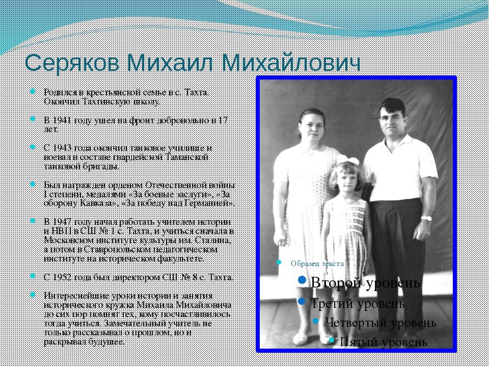 Серяков Михаил Михайлович Родился в крестьянской семье в с. Тахта. Окончил Та...