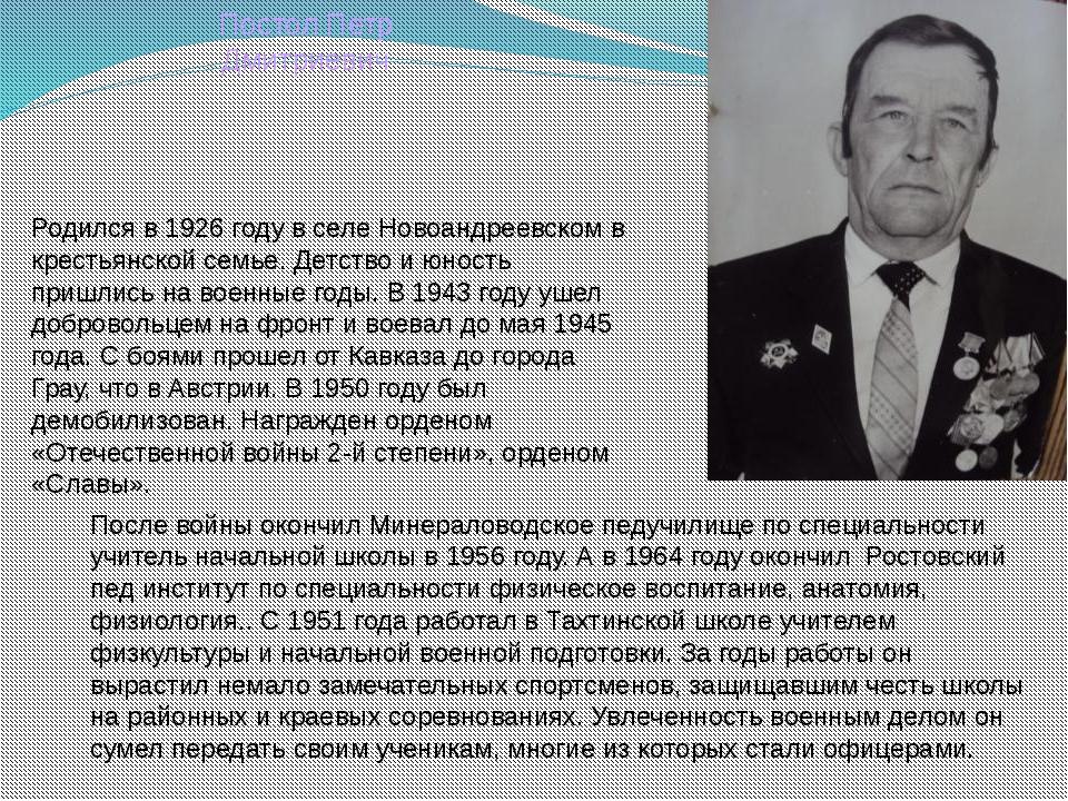 Постол Петр Дмитриевич Родился в 1926 году в селе Новоандреевском в крестьянс...