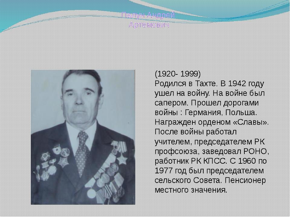 Палун Андрей Артемович (1920- 1999) Родился в Тахте. В 1942 году ушел на войн...