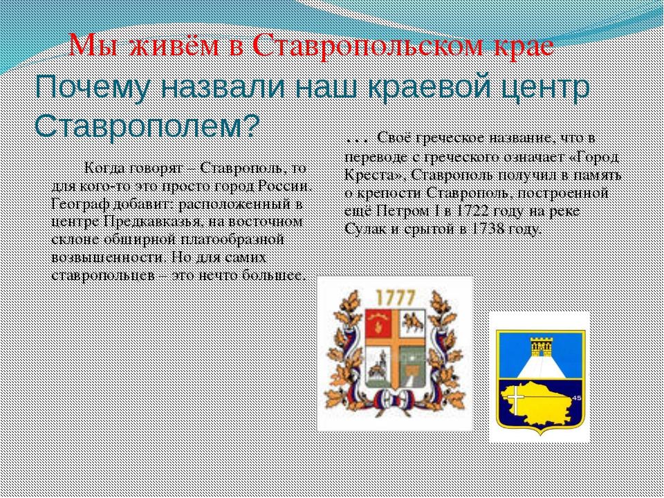 Почему назвали наш краевой центр Ставрополем? Когда говорят – Ставрополь, то...