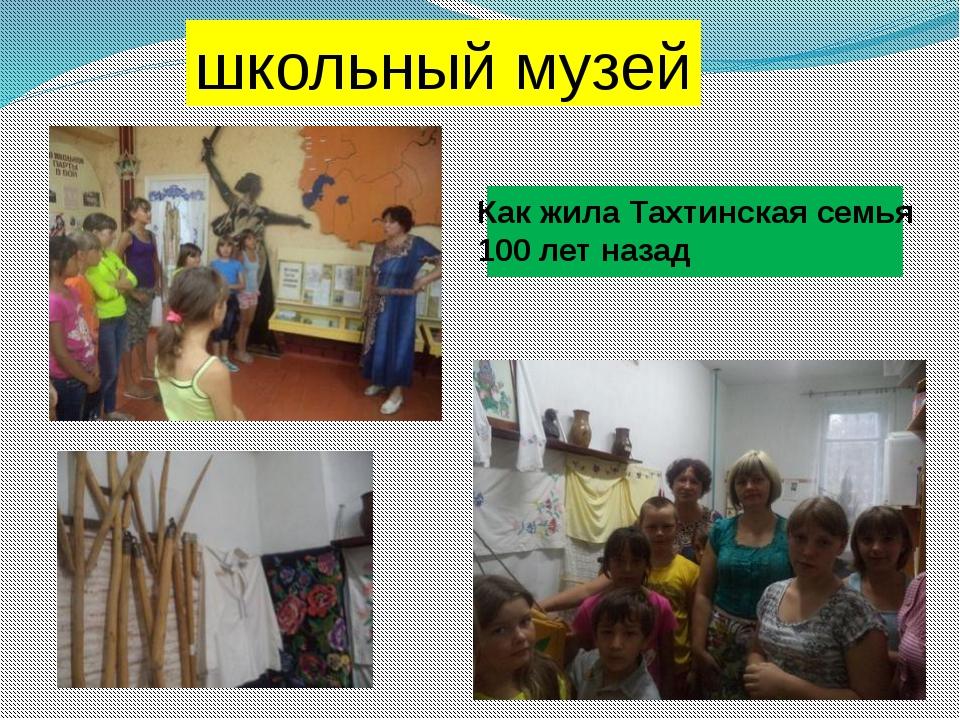 . Как жила Тахтинская семья 100 лет назад школьный музей