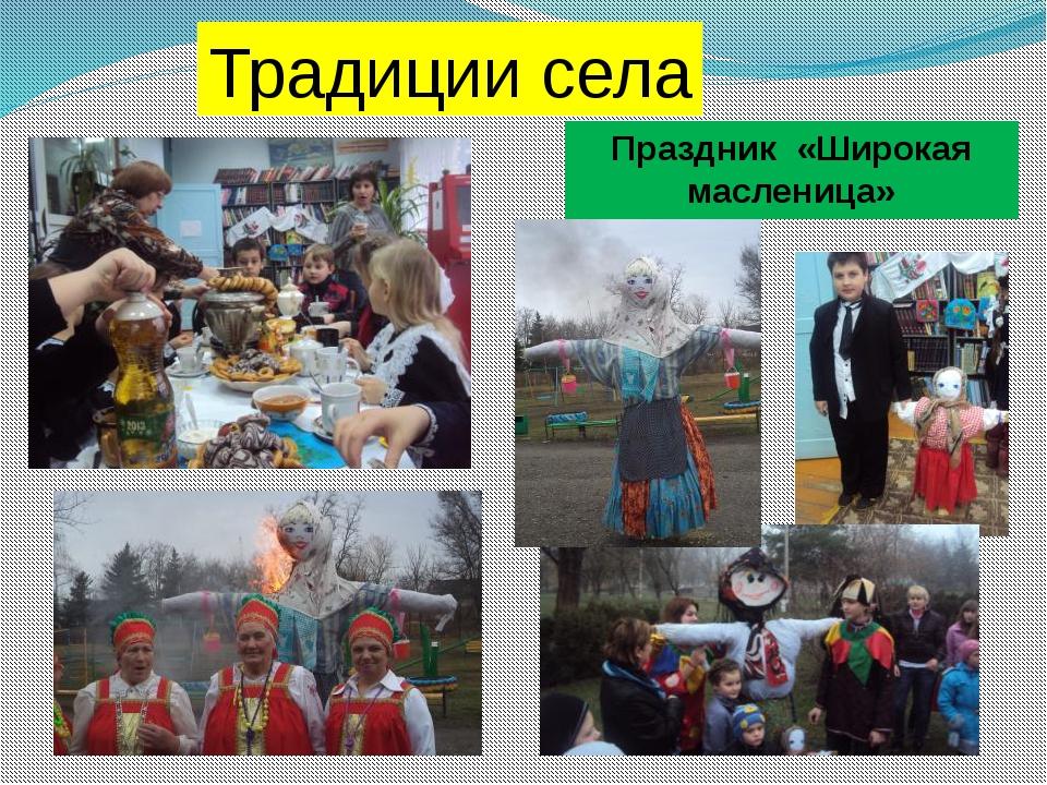 . Праздник «Широкая масленица» Традиции села
