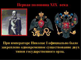 * Первая половина XIX века При императоре Николае I официально было закреплен