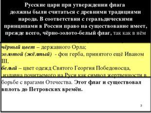 Русские цари при утверждении флага должны были считаться с древними традициям