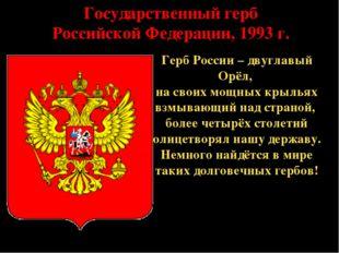Государственный герб Российской Федерации, 1993 г. Герб России – двуглавый Ор