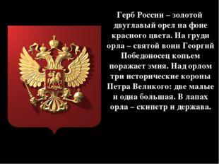 Герб России – золотой двуглавый орел на фоне красного цвета. На груди орла –