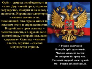 У России величавой На гербе орёл двуглавый, Чтоб на запад, на восток Он смотр