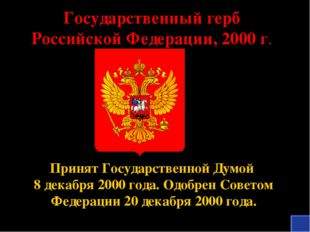 Государственный герб Российской Федерации, 2000 г. Принят Государственной Дум