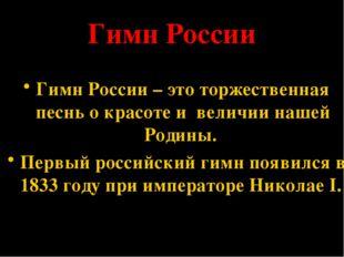 Гимн России Гимн России – это торжественная песнь о красоте и величии нашей Р