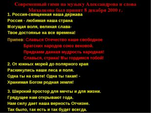 1. Россия-священная наша держава Россия - любимая наша страна Могущая воля, в