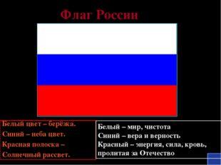 Флаг России Белый цвет – берёзка. Синий – неба цвет. Красная полоска – Солнеч