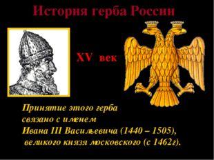 * История герба России XV век Принятие этого герба связано с именем Ивана III