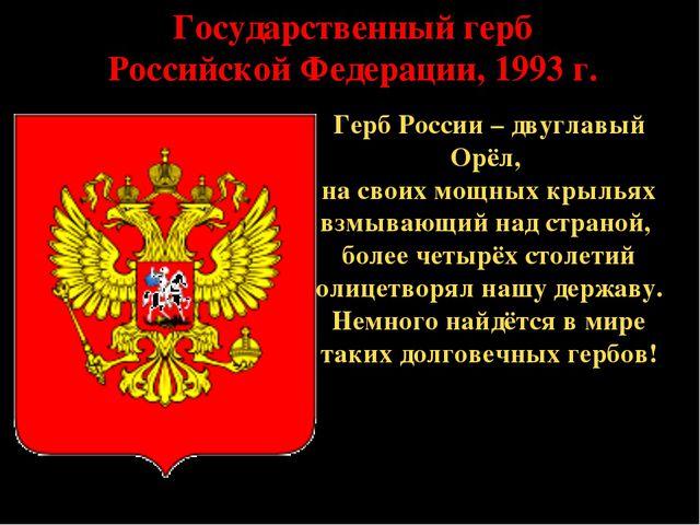 Государственный герб Российской Федерации, 1993 г. Герб России – двуглавый Ор...