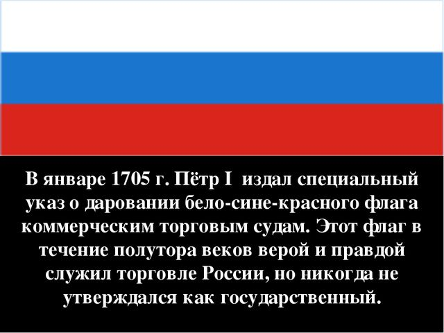 В январе 1705 г. Пётр I издал специальный указ о даровании бело-сине-красного...