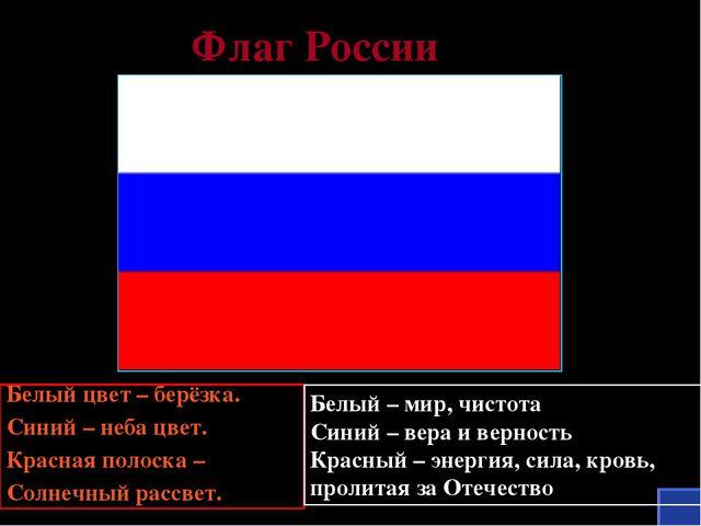 Флаг России Белый цвет – берёзка. Синий – неба цвет. Красная полоска – Солнеч...