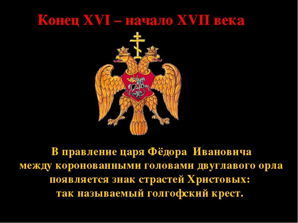 * Конец XVI – начало XVII века В правление царя Фёдора Ивановича между короно...