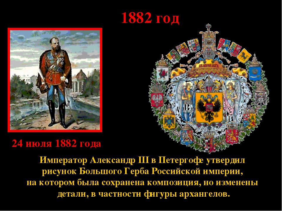 * 1882 год Император Александр III в Петергофе утвердил рисунок Большого Герб...