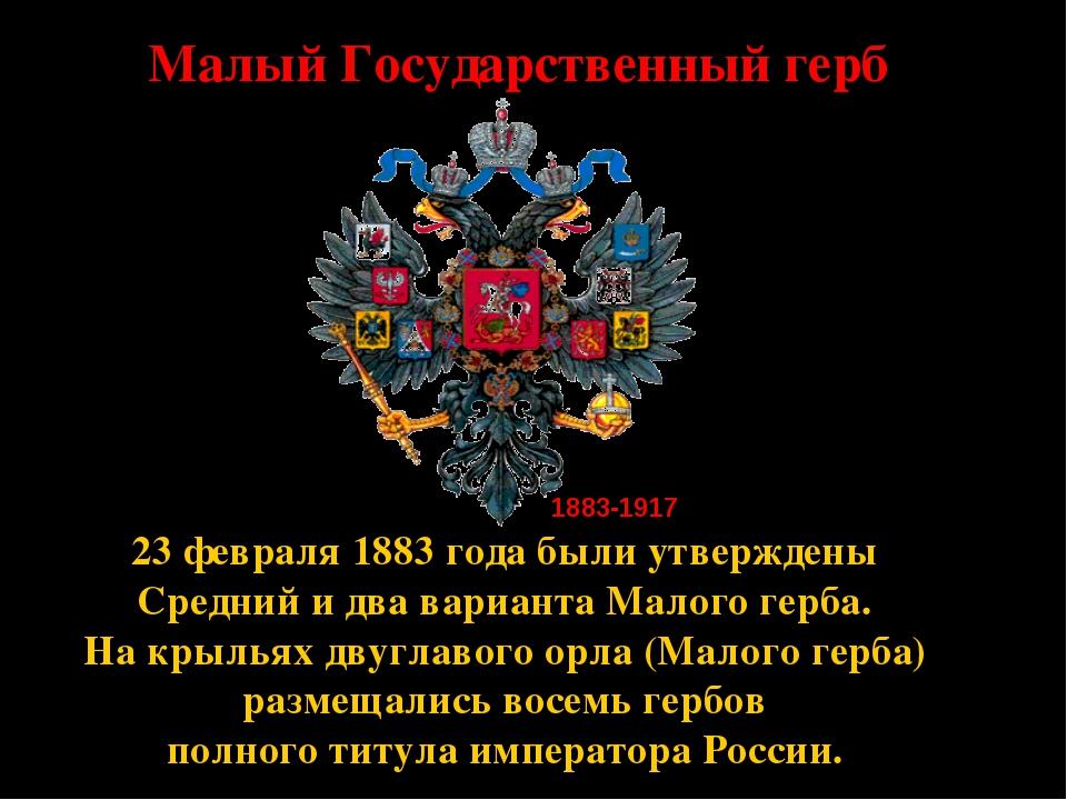 * Малый Государственный герб 23 февраля 1883 года были утверждены Средний и д...