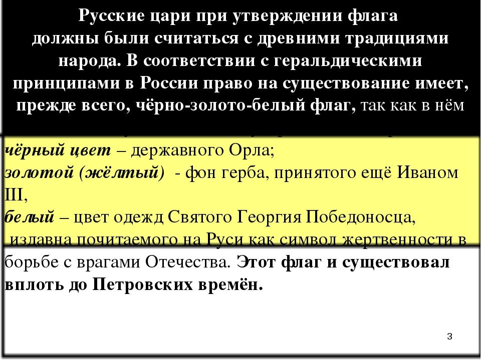 Русские цари при утверждении флага должны были считаться с древними традициям...