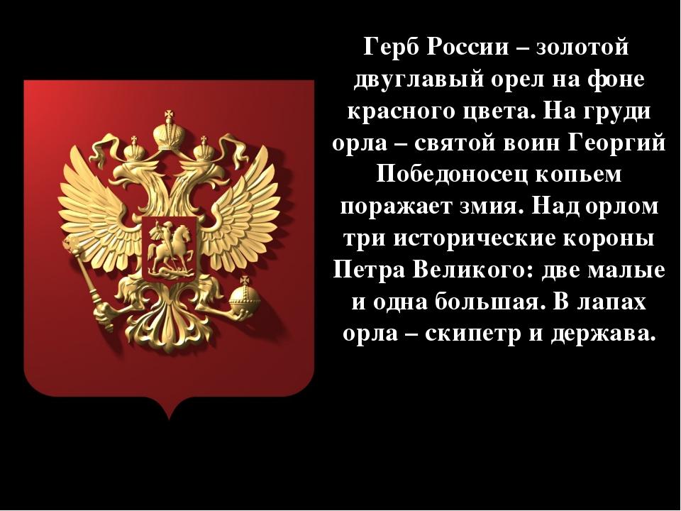 Герб России – золотой двуглавый орел на фоне красного цвета. На груди орла –...