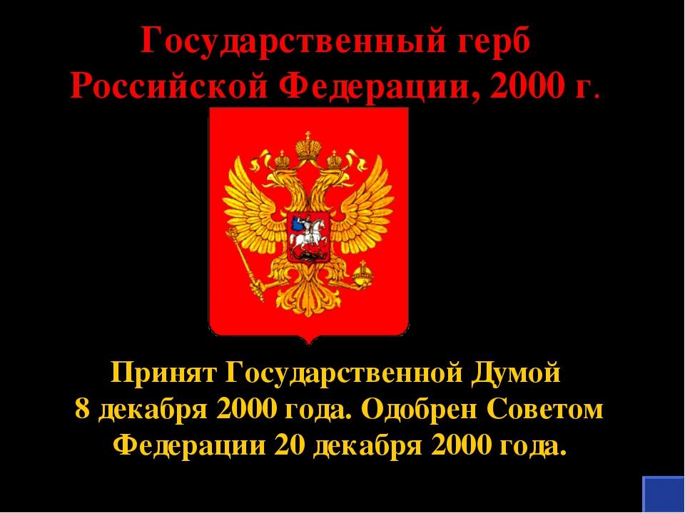 Государственный герб Российской Федерации, 2000 г. Принят Государственной Дум...