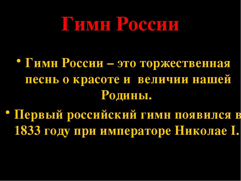 Гимн России Гимн России – это торжественная песнь о красоте и величии нашей Р...
