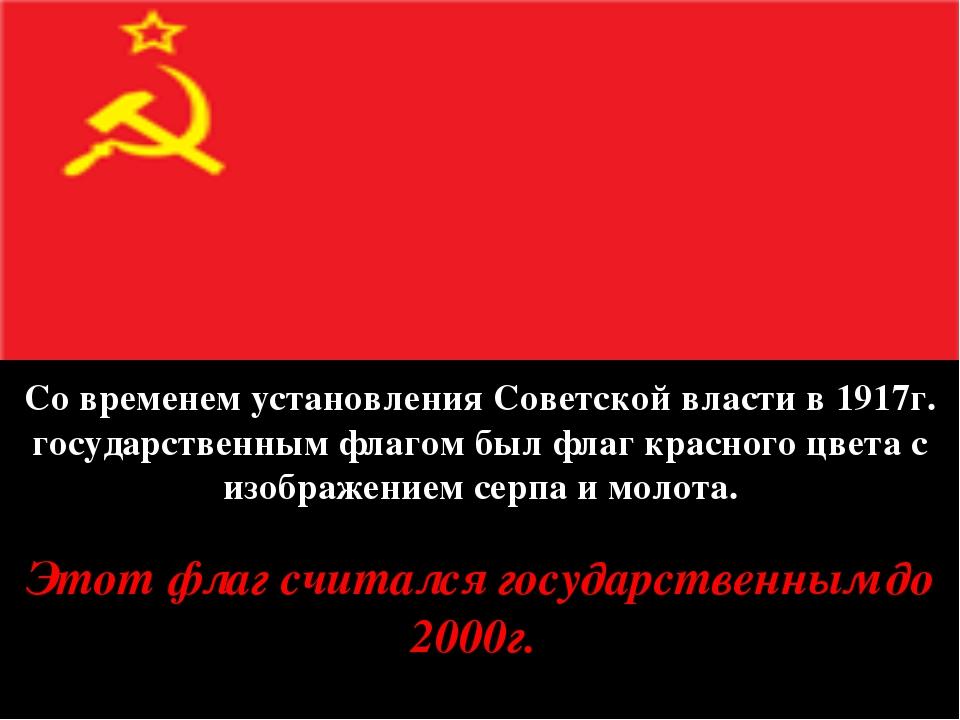 * Со временем установления Советской власти в 1917г. государственным флагом б...